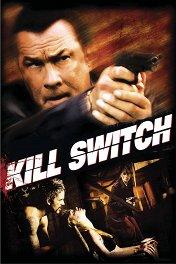 Смертельный удар / Kill Switch