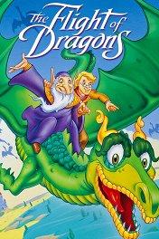 Полет драконов / The Flight of Dragons