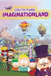 Южный парк: Воображландия / South Park: Imaginationland