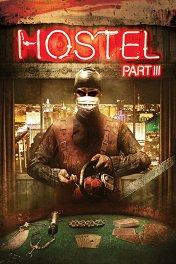 Хостел-3 / Hostel: Part III