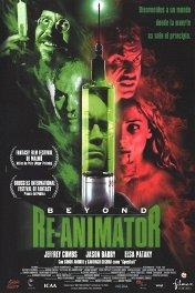 Возвращение реаниматора / Beyond Re-Animator