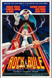 Рок и правила / Rock & Rule