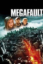 Мегаразлом / MegaFault
