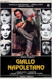 Неаполитанский детектив / Giallo napoletano