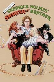 Приключения хитроумного брата Шерлока Холмса / The Adventure of Sherlock Holmes' Smarter Brother