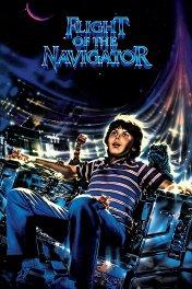 Полет навигатора / Flight of the Navigator