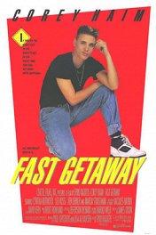 Поспешное бегство / Fast Getaway