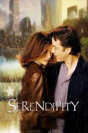 Интуиция / Serendipity