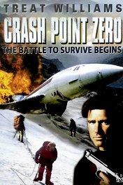 Точка падения / Crash Point Zero