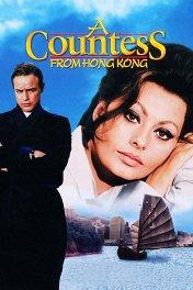 Графиня из Гонконга / A Countess from Hong Kong