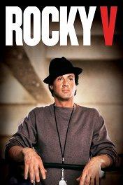 Рокки-5 / Rocky V