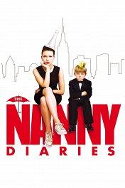 Дневники няни / The Nanny Diaries