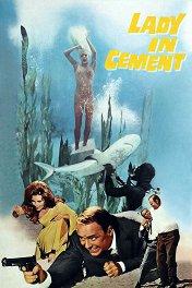 Леди в цементе / Lady in Cement