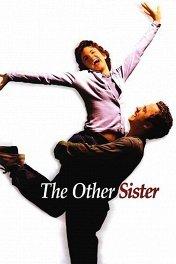 Другая сестра / The Other Sister