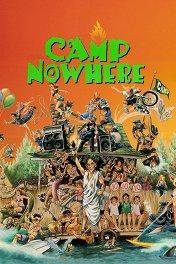Затерянный лагерь / Camp Nowhere