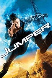 Телепорт / Jumper