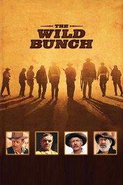 Дикая банда / The Wild Bunch