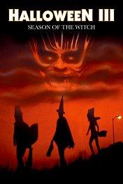Хеллоуин-3: Сезон ведьм / Halloween III: Season of the Witch