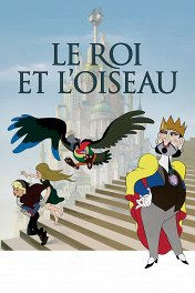 Король и птица / Le roi et l'oiseau