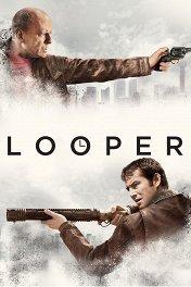 Петля времени / Looper