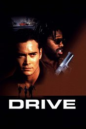 Драйв / Drive