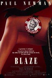 Блейз / Blaze