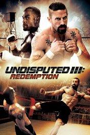 Обсуждению не подлежит-3 / Undisputed III: Redemption