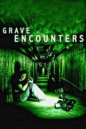 Искатели могил / Grave Encounters
