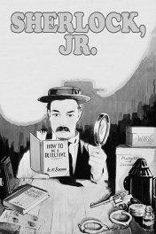 Шерлок-младший / Sherlock, Jr.