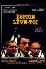 Шпион, встань / Espion, lève-toi