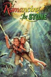 Роман с камнем / Romancing the Stone