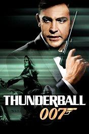 Шаровая молния / Thunderball