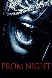 Выпускной / Prom Night