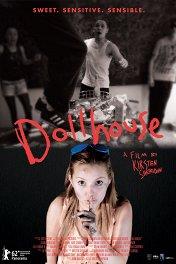 Кукольный дом / Dollhouse