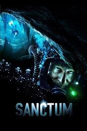 Санктум / Sanctum