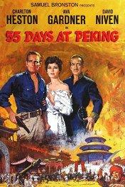 55 дней в Пекине / 55 Days at Peking