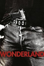 Авеню Уандерленд / Wonderland