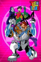 Юные Титаны / Teen Titans