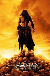Конан-варвар / Conan the Barbarian