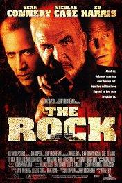 Скала / The Rock