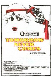 Завтра не наступит никогда / Tomorrow Never Comes