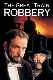Большое ограбление поезда / The First Great Train Robbery