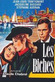 Лани / Les biches