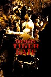 Врата дракона и тигра / Lung fu moon