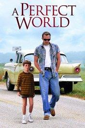Совершенный мир / A Perfect World