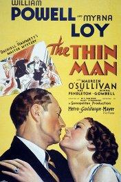 Тонкий человек / The Thin Man