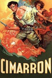 Симаррон / Cimarron