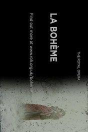 Богема / La bohème