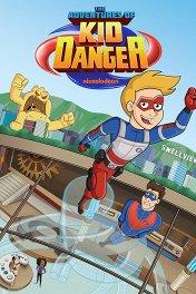 Приключения Опасного Малого / The Adventures of Kid Danger