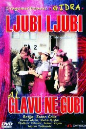Люби, люби, но не теряй головы / Ljubi, ljubi al' glavu ne gubi